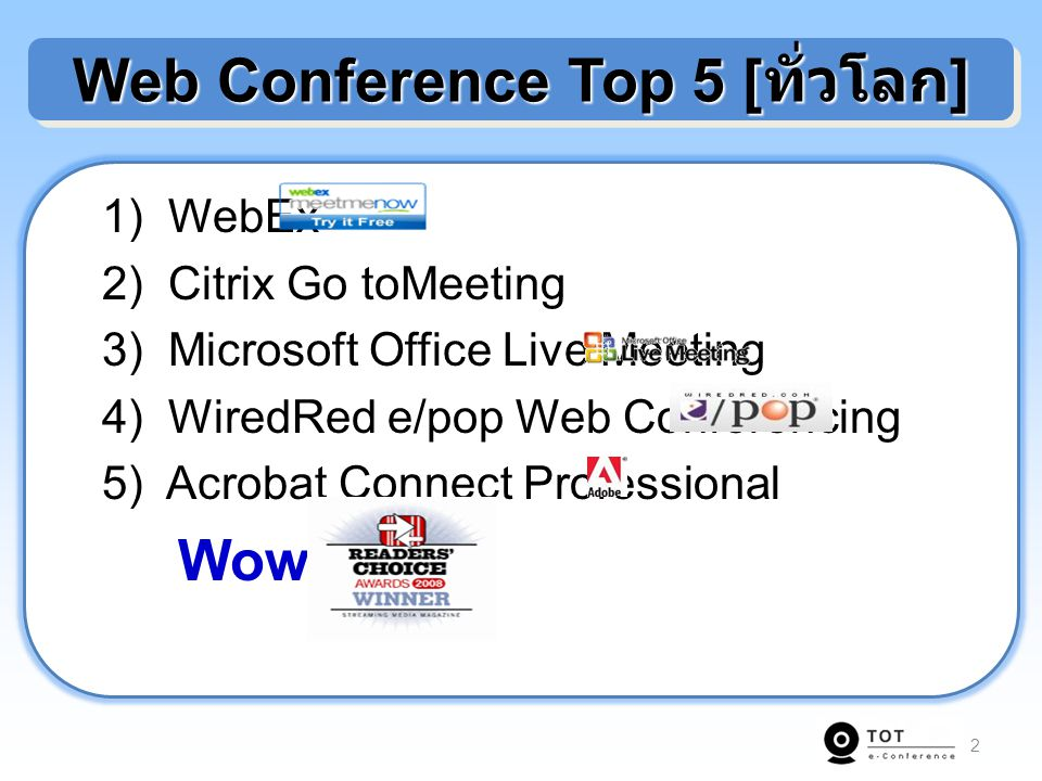 Web Conference Top 5 [ทั่วโลก]